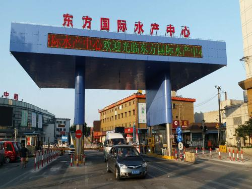 东方国际水产中心